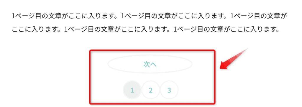 ページ送りボタンが表示される