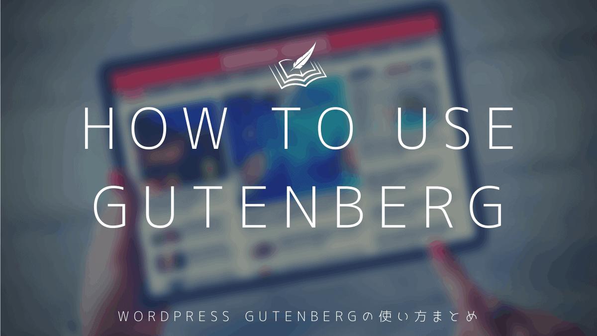 WordPress Gutenbergの使い方