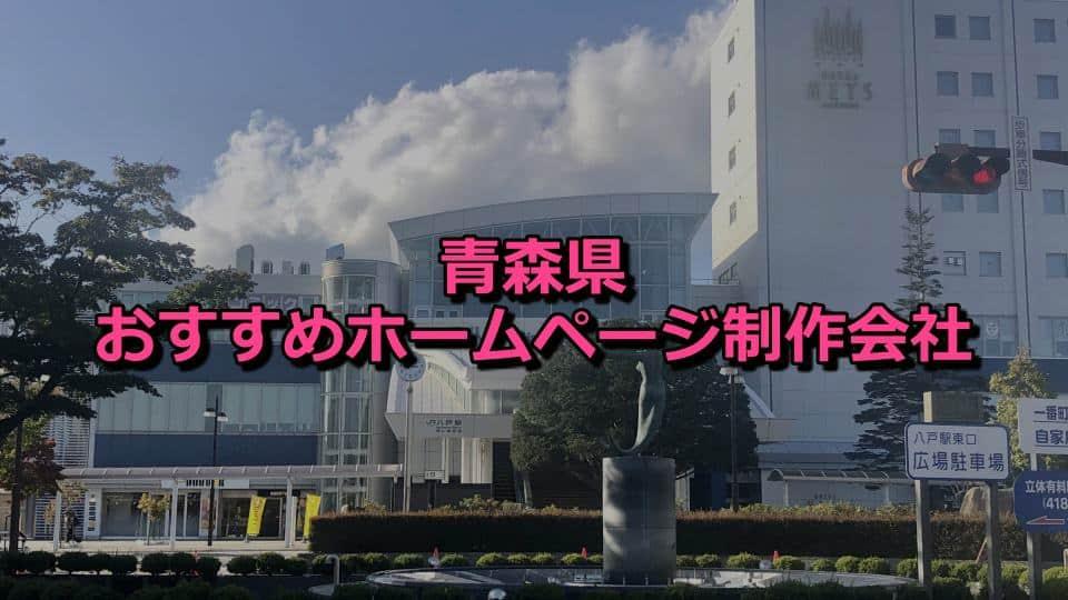 青森県のおすすめホームページ制作会社