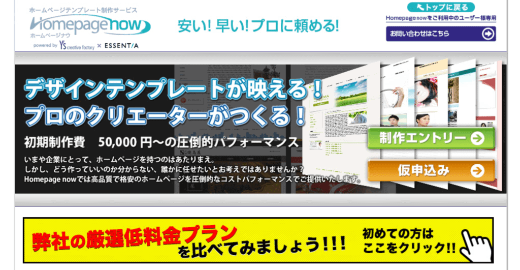 Homepage now(ホームページナウ)
