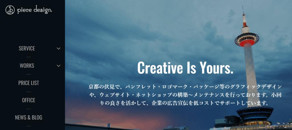 京都デザイン事務所 Piece Design