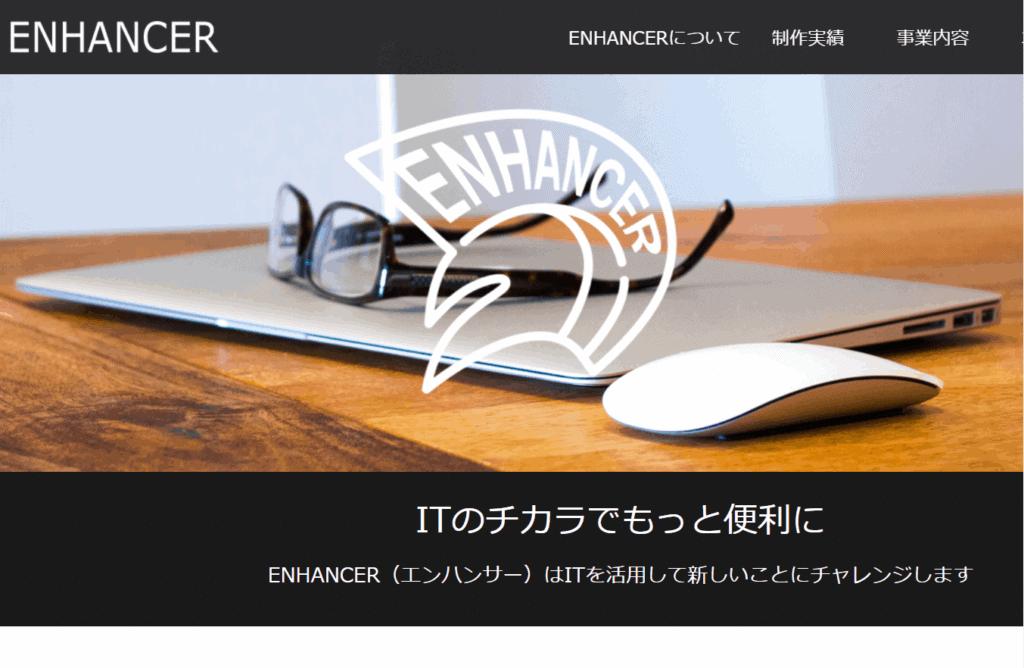 ENHANCER(エンハンサー)