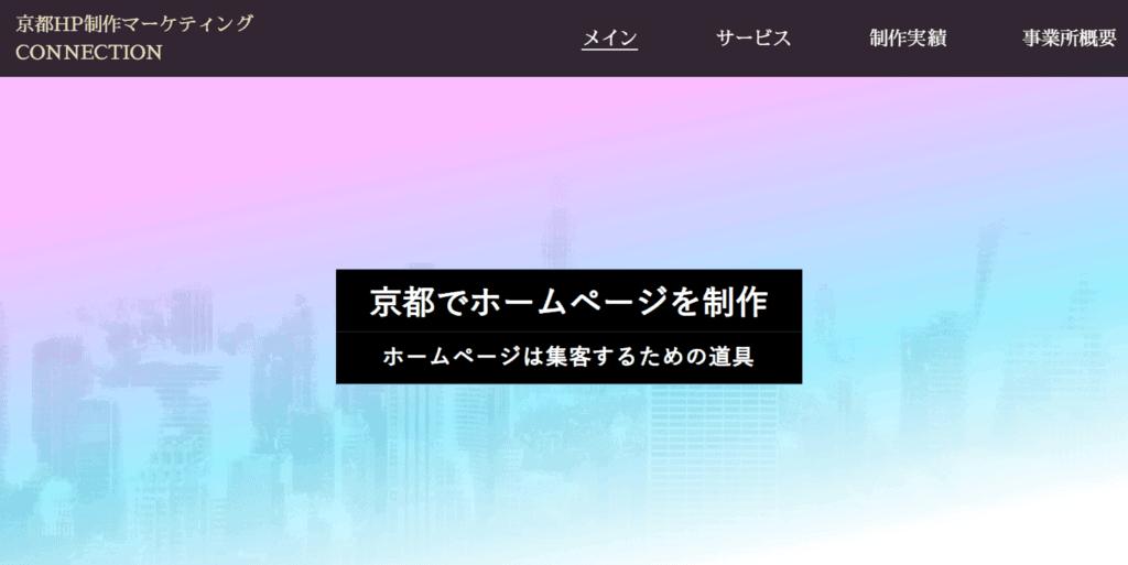 京都HP制作マーケティング CONNECTION