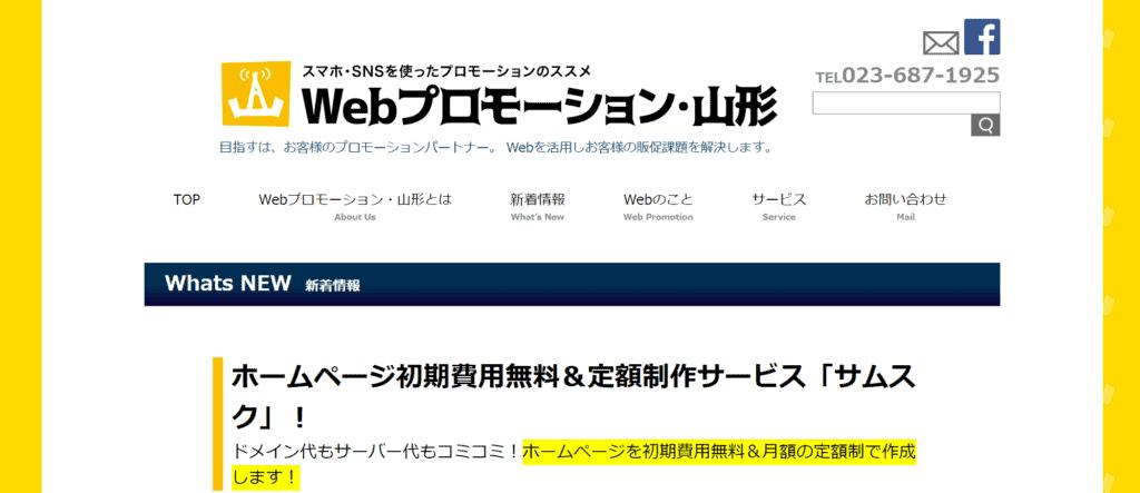 WEBプロモーション・山形
