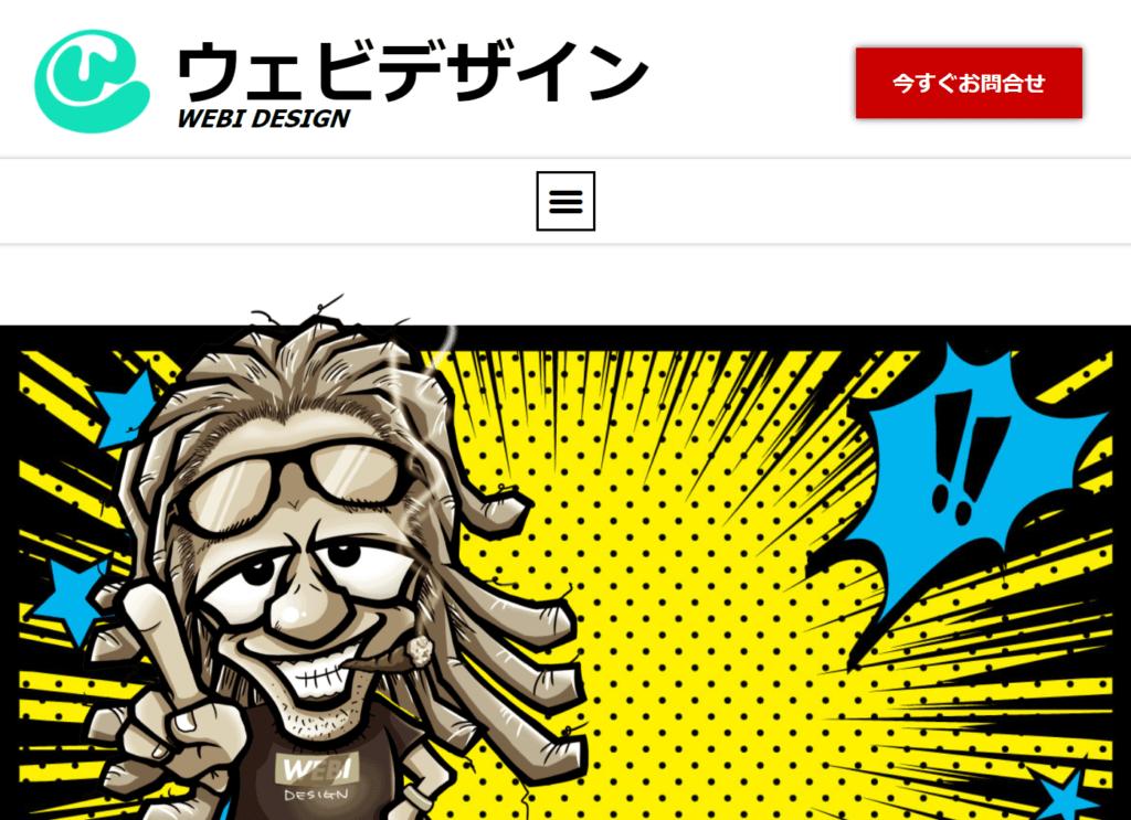 WEBI DESIGN(ウェビデザイン)