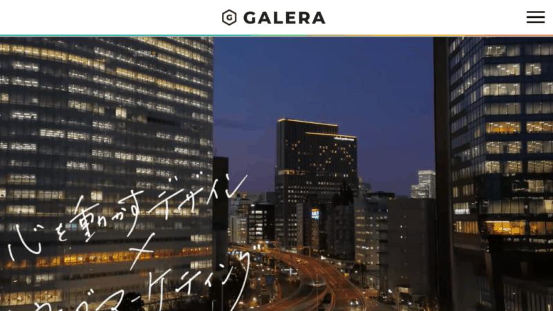 ガレーラ株式会社