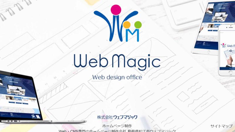 株式会社Web Magic