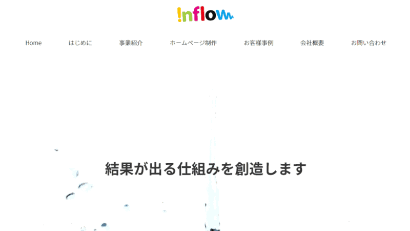 株式会社 インフロー