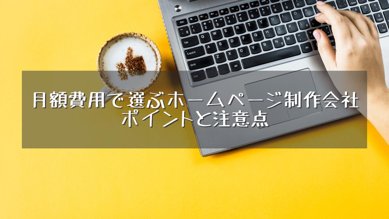 ホームページ制作会社の選び方